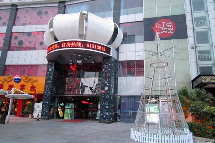 广州市红点KTV