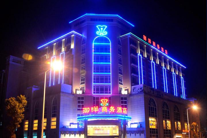 中山南区御洋商务酒店